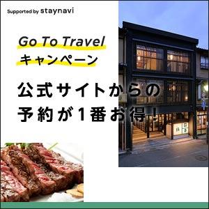 Goto キャンペーン 温泉 城崎