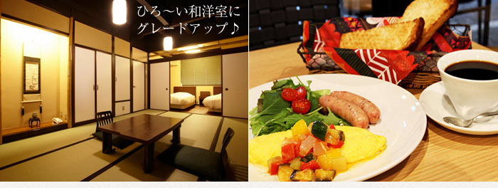 一泊朝食プランをひろーい和洋室にグレードアップ